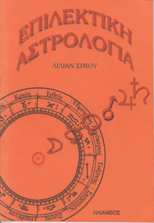 Επιλεκτική Αστρολογία