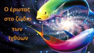 έρωτας σχέσεις Λίλιαν Σίμου astrolife
